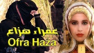 getlinkyoutube.com-عفراء هزاع - قلبي |   Ofra Haza - Qalbi