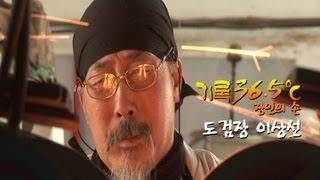 getlinkyoutube.com-[기록 36.5℃-장인의 손] 도검장 이상선
