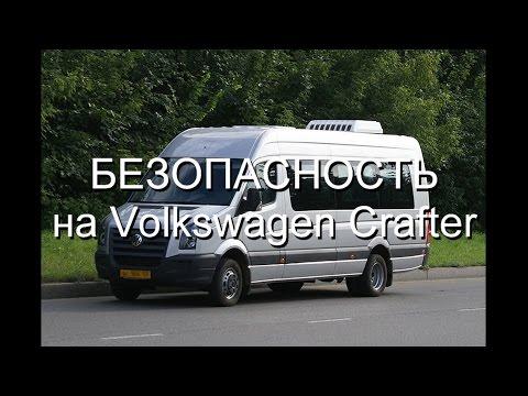 Поездка на Volkswagen Crafter