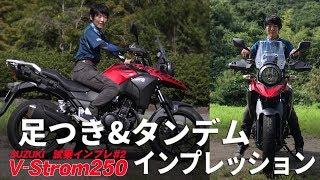 スズキ新型「Vストローム250」足つき性&タンデム乗車インプレ!#2