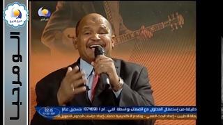 getlinkyoutube.com-الو مرحبا  - حلقة الاربعاء - 15-2-2017  - قناة النيل الازرق