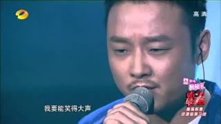 getlinkyoutube.com-中國最強音 曾一鳴 我要快樂