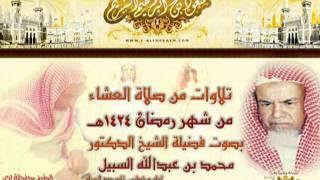 getlinkyoutube.com-تلاوات من صلاة العشاء للشيخ الدكتور محمد السبيل