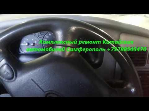 Комплексный ремонт Китайских автомобилей Симферополь