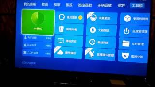 小米盒子3 增強越獄版  操作及應用介紹PART2