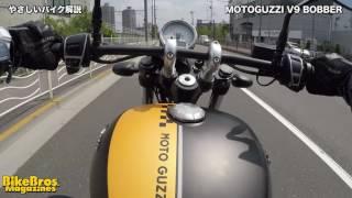 やさしいバイク解説:モト・グッツィ V9ボバー