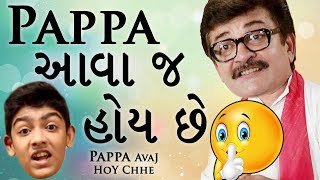 getlinkyoutube.com-Pappa Avaj Hoy Chhe - Superhit Gujarati Emotional Family Natak Full 2016 - Dharmesh Vyas