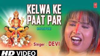 KELWA KE PAAT PAR Bhojpuri Chhath Pooja Geet DEVI I Full HD Video Song I BAHANGI CHHATH MAAI KE JAAY