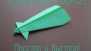 getlinkyoutube.com-Как сделать далеко летающий самолет из бумаги. Видео. Схема.