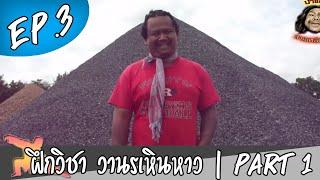 getlinkyoutube.com-น้าแดง ฝึกวรยุทธ วิชา วานร เหินหาว...