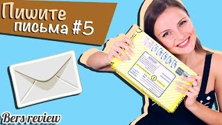 """getlinkyoutube.com-""""Пишите письма #5"""" (письма и посылки от берсят)"""