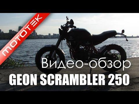 Мотоцикл GEON SCRAMBLER 250 | Видео Обзор | Тест Драйв от Mototek