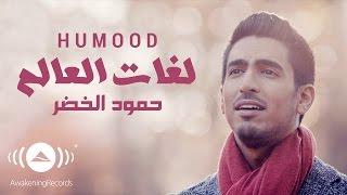 getlinkyoutube.com-Humood - Lughat Al'Aalam | حمود الخضر - فيديوكليب لغات العالم