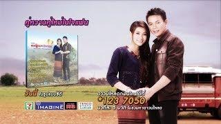 getlinkyoutube.com-ใจหล่นที่งานเลี้ยง - มนต์แคน แก่นคูน,ข้าวทิพย์ ธิดาดิน 【OFFICIAL MV】