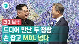[남북정상회담 생중계①] 손 마주잡은 두정상, MDL을 넘다/비디오머그 라이브