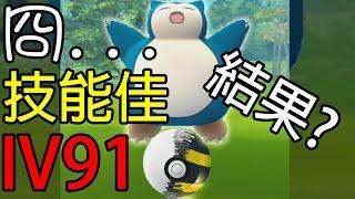 getlinkyoutube.com-【Pokémon Go】野生素質高技能佳卡比獸!!!只不過...Orz