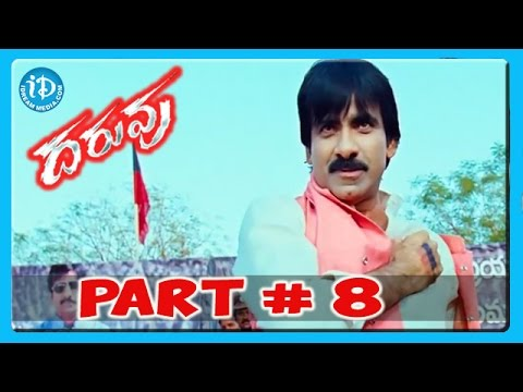 Daruvu Full Movie Part 8/15 - Ravi Teja - Tapsee - Brahmanandam