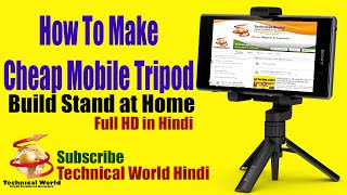 getlinkyoutube.com-[Hindi] How To Make Cheap Mobile Tripod | Stand at Home Full HD