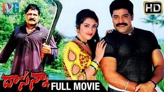 getlinkyoutube.com-Dasanna Telugu Full Movie HD | Srihari | Meena | Suman | AVS | Raghuvaran | DSP | Indian Video Guru