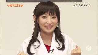getlinkyoutube.com-[Eng Sub] LisAni! TV - Initiation☆Dojolno #1 [Nanjo Yoshino]