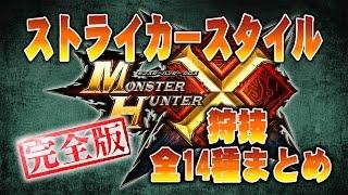getlinkyoutube.com-【MHクロス】完全版☓ストライカースタイルまとめ☓狩技全28種!! 紹介動画!! 良いとこ取り編集 Monster Hunter X Cross FULL Weapons