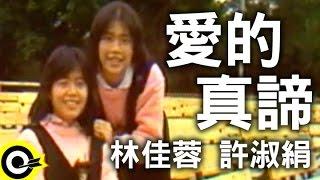 getlinkyoutube.com-林佳蓉 許淑絹-愛的真諦 (官方完整版MV)