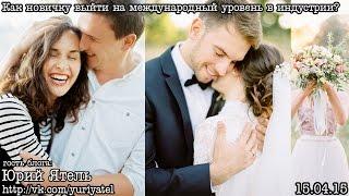 getlinkyoutube.com-Старт в индустрии свадебной фотографии (by Юрий Ятель)