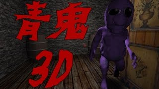 getlinkyoutube.com-【ホラーゲーム】青鬼映画公開記念②『青鬼3D』実況プレイpart1【4545隊】