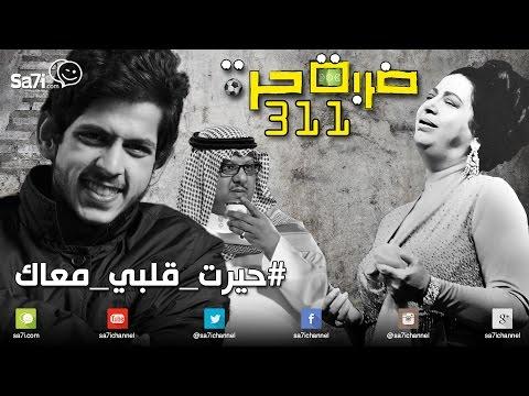 """#صاحي : """"ضربة حرة """" 311 - #حيرت_قلبي_معاك !"""