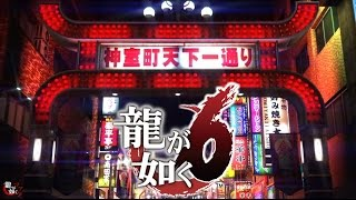 getlinkyoutube.com-Ryu Ga Gotoku 6 [Yakuza 6] Gameplay Vol.1