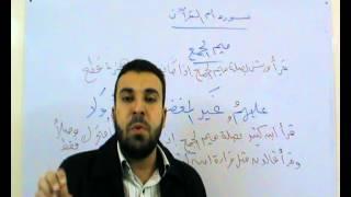 getlinkyoutube.com-باب سورة أمّ القرآن  د/ أحمد عبدالحكيم