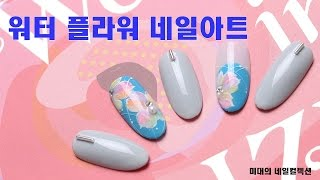 워터플라워 네일아트/Watercolor Nail art _Nailcollection by midae