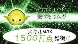 getlinkyoutube.com-【ツムツム】ヨーダ スキルMAX 1500万点!