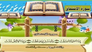getlinkyoutube.com-سورة الانشقاق   تعليم الاطفال القرآن   ترديد أطفال   المصحف المعلم للاطفال