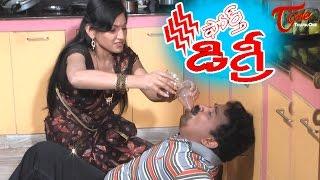 getlinkyoutube.com-4th Degree | Latest Telugu Short Film 2016 | by Aadepu Ravender