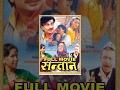 Santaan - सन्तान - Nepali Classic Movie
