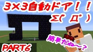 【たこらいす】Dr.タコのレッドストーン研究所!!パート6!!【マインクラフト】(3×3自動ドア編!!(´▽`)/)