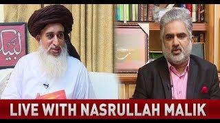 Exclusive Interview of Molana Khadim Hussain Rizvi | Live with Nasrullah Malik | 24 Sep 2017