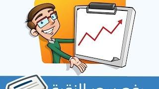 getlinkyoutube.com-رفع سعر النقرة على جوجل أدسنس و زيادة الأرباح بطريقة شرعية مع الاثباث