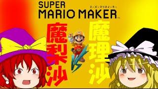 getlinkyoutube.com-魔梨沙VS魔理沙【ゆっくり実況】マリオメーカー外伝