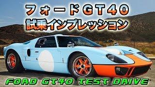 getlinkyoutube.com-フォード GT40 試乗 インプレション Ford GT40 Test Drive キャステル スティーブ的視点