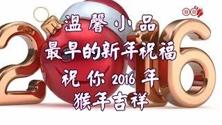 getlinkyoutube.com-溫馨小品~最早的新年祝福,祝你2016年猴年吉祥!