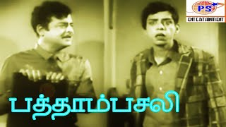 Nagesh In -Patham Pasali-பத்தாம்பசலி-Super Hit Tamil Full Comedy Old Movie