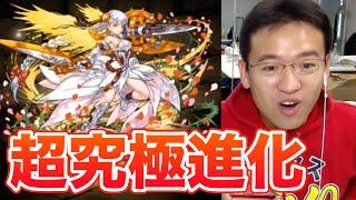 getlinkyoutube.com-【パズドラ】ヴァルキリーが超究極進化で神様に!!