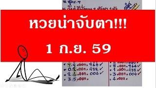 getlinkyoutube.com-หวย น่าจับตา! งวด 1 กันยายน 2559