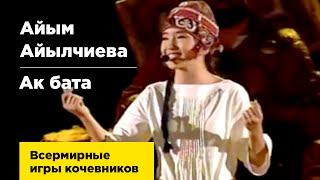 getlinkyoutube.com-Айым Айылчиева - Ак бата. Экинчи Дүйнөлүк көчмөндөр оюндарынан.