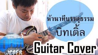 ห้านาทีบรรลุธรรม - บิทเติ้ล (Guitar Cover)
