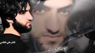 getlinkyoutube.com-والله أحذرك لاتجينه - يوسف الصبيحاوي رووعه 2012