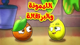 getlinkyoutube.com-الليمونة والبرتقالة - طيور بيبي