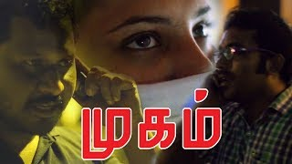 முகம் || Mukham || Tamil Dubbed Malayalam Movie || Suspense Thriller Movie || Speed Klaps